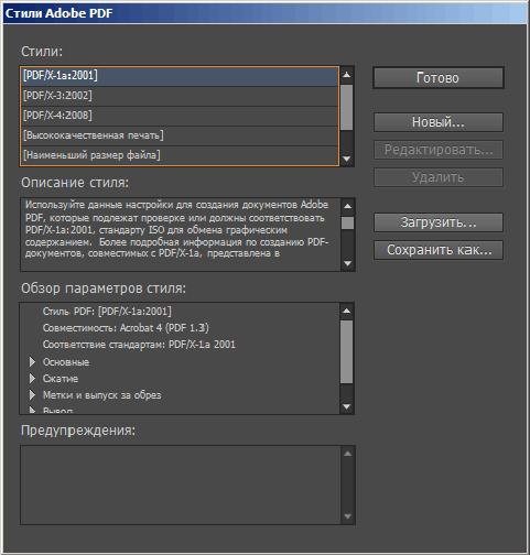adobe-pdf_step2(rus)
